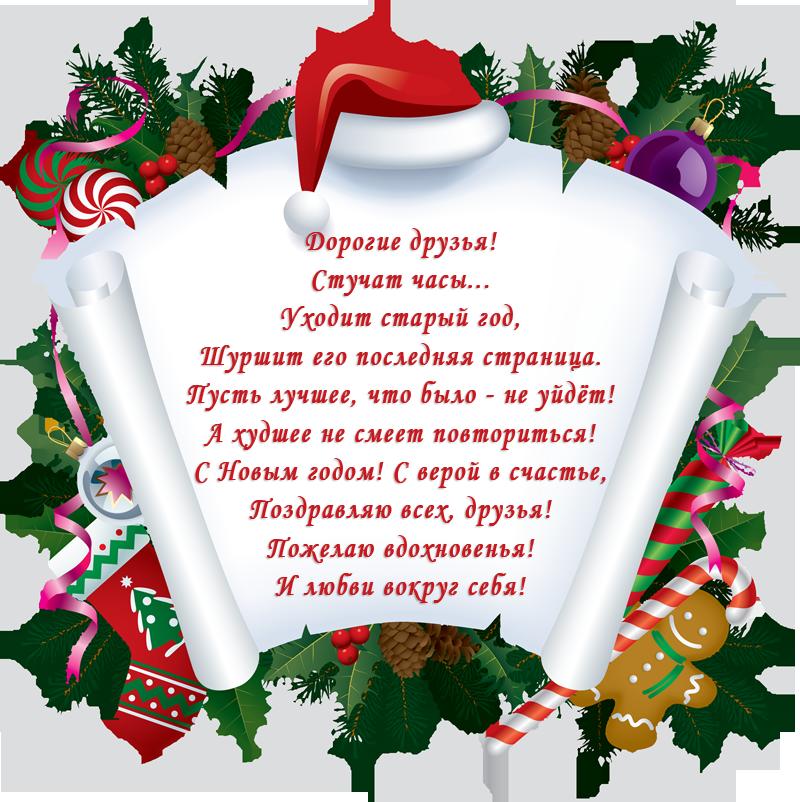 С наступающим новым годом друзья стихи короткие